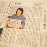 広報サポート:塾選び富山の早水由樹代表が朝日新聞に登場