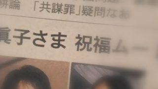 「眞子さま」が「さま」の理由は『記者ハンドブック』!