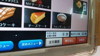 シャリなしの寿司? 麺なしのラーメン?  無添くら寿司の新メニュー「糖質オフシリーズ」を食べてみた