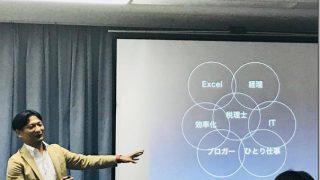 主催講演レポート:「好き」と「稼ぐ」と「時間のゆとり」を全部叶える! 井ノ上陽一さん「ひとりしごと」マーケティングセミナー
