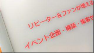 メンタルコーチ・長谷川裕美さんからリピーターとファンを生むイベントの企画・運営について学ぶ