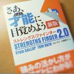 ストレングス・ファインダーで「強み」のモトを認識し、自分を活かそう