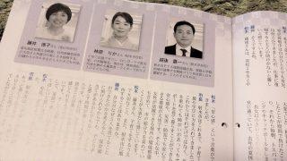 【メディア掲載情報】広報いみずNo.147(2018年1月号<12月25日発行>) の「新春対談」に参加させていただきました