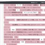 サイトの文章をまるっとコピーされました。コピペチェックの方法と対策と反省