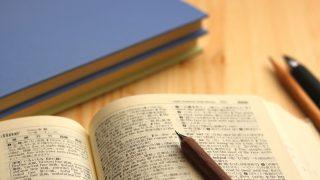 楽しみながら語彙力アップ! 語彙力が人生に与える効果とは?!