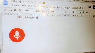 音声入力で文字起こしやタイピングはラクになるか? Googleドキュメントとドラゴンスピーチで検証