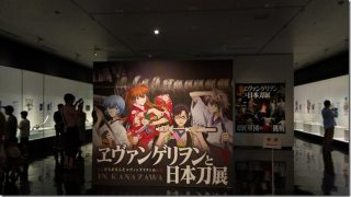 「ヱヴァンゲリヲンと日本刀展」は、石川県立歴史博物館で2018年7月22日(日)まで。職人の技術とアイディアがお見事!【石川県金沢市の観光スポット】