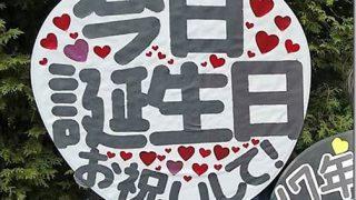 Hey!Say!JUMP中島裕翔さんが反応したうちわのフォントと文言の工夫点