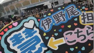 Hey!Say!JUMPのコンサート「SENSE or LOVE」(2018年9月22日・北海道札幌市・真駒内セキスイハイムアイスアリーナ)参戦レポート。娘の誕生日に初めてのファンサービス!