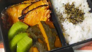 鮭の西京焼き弁当【お弁当日記】