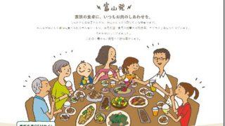 ホルモン・もつ・チャーシュー・餃子が人気の徳永食品WEBサイトがリニューアル。通信販売もスタート【ブランドプロデュース事例】