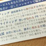 お客さまの声 M.Hさま(富山県・会社経営)(情報発信セミナー)