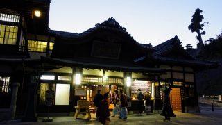 朝風呂は道後温泉の本館。夏目漱石と『坊っちゃん』の世界を堪能【大人の修学旅行その6】