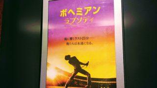 【映画レビュー・ネタバレ注意】ボヘミアン・ラプソディ「才能があっても仕事の成功があっても、あるがままで家族や友人から愛されないと」