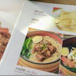 中国東方航空で謎体操。上海浦東国際空港のレストランのメニュー写真が違いすぎる!