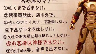 Bar学校で見つけた張り紙「お客様は神様ではありません」に共感【富山市グルメ】
