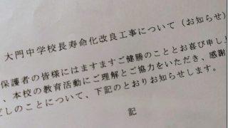漢字の連続は6文字程度までがオススメ。分かりやすい文章を書くコツ