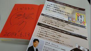 起業家の「集客」の原則と仕組みを言語化する効果。今井孝さんの『集客の教科書』出版記念セミナー