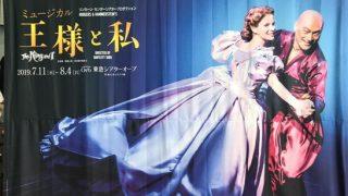 ミュージカル「王様と私」(ケリー・オハラ 、渡辺 謙、大沢たかお出演)2019日本凱旋公演の観覧レポート