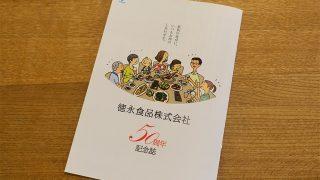 徳永食品50周年記念誌【ブランディング事例】