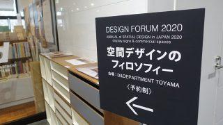 空間デザインフォーラム2020で「言語化」の価値と聞き方の変化を再認識