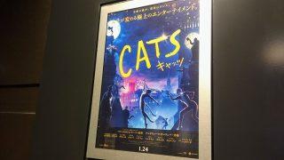 実写映画ミュージカル「CATS(キャッツ)」はダメ映画?  あるいは劇団四季へのプロローグか?
