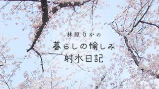 【更新情報】「メディア掲載・出演実績」に「林原りかの 暮らしの愉しみ 射水日記9」(射水ケーブルネットワーク)を追加。「桜と運動が楽しめる公園で気分爽快! リフレッシュ!」