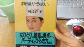料理初心者とワーキングマザーにオススメの料理本(のような人生論)『聡明な女は料理がうまい 』(桐島洋子)