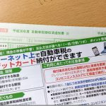 自動車税をインターネット&クレジットカードで納付するメリット、デメリットとその手順