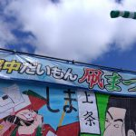 故郷・大門のほのぼの祭り「越中だいもん凧まつり」へようこそ!