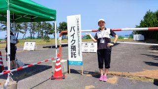 いきいき富山トライアスロン前日はバイク預託のチェックを担当。順序と注意点をご紹介