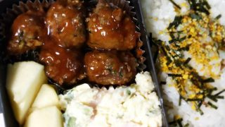 甘酢をからめたニラ入り肉団子【お弁当日記】