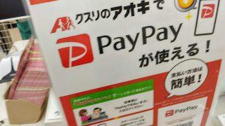 「クスリのアオキ」でPayPayの「100億円あげちゃうキャンペーン」の20%還元を初体験