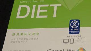 遺伝子検査で低糖質ダイエットが合わないことが証明。今後は低脂肪ダイエットに切り替えます