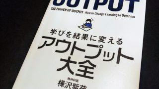 『学びを結果に変える アウトプット大全』 ( 樺沢紫苑著)「人生を好転させるには、アウトプットが重要」【書評】