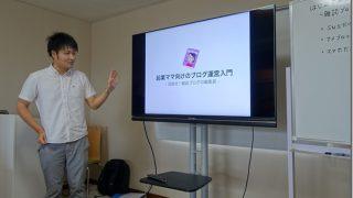 WordPressを設定できなくてブログを始められない人に朗報。富山のブロガー・かじっくすさんのブログ開設設定サポートがよさそうです