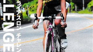 いきいき富山トライアスロンのバイクコース走行イベント「チャレンジバイク」2019年8月3日開催(応募・振込締切7月30日)