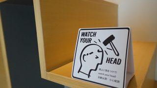よいデザインで気持ちがゆったりする効果を実感。星野リゾート「OMO5東京大塚」滞在レポート