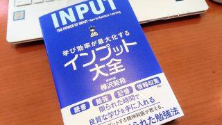 『学び効率が最大化する インプット大全』 ( 樺沢紫苑著)「人生を好転させるには、アウトプットが重要」【書評】