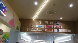 イオンモール高岡が増床&リニューアル。イオンに出かけたら地元・富山のお店も応援しよう!