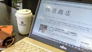 市川海老蔵さん・小林麻央さんなど42人のAmebaブログを国会図書館が保存。「ブログ」の資料的価値が認められる