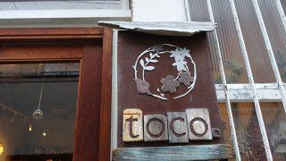 築100年の古民家をリノベした「東京ゲストハウスtoco.(トコ)」に宿泊。