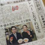 【メディア掲載情報】北陸中日新聞(2019年12月30日号) 「特報とやま」に取材いただきました