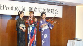 富山の新しい着物ブランド「matou(まとう)」が創立記念祝賀会でお披露目
