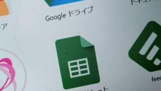 テレワーク、自宅しごとなど遠れた場所での表計算データの共有に便利な「Google スプレッドシート」