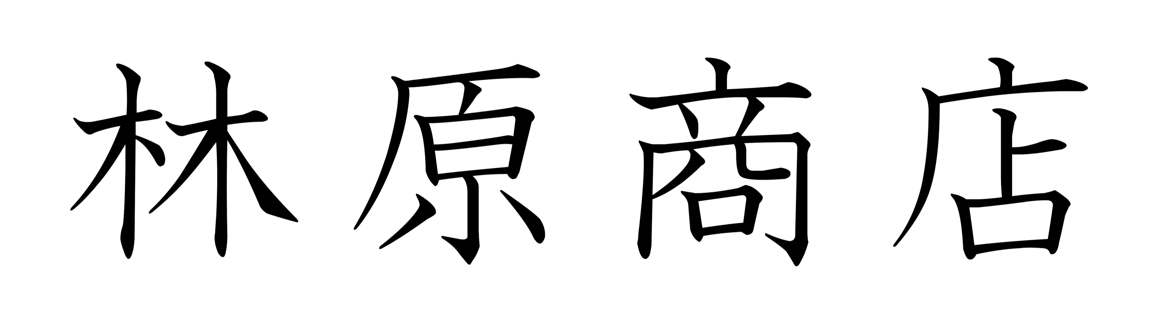 林原りかのブログ「林原商店」